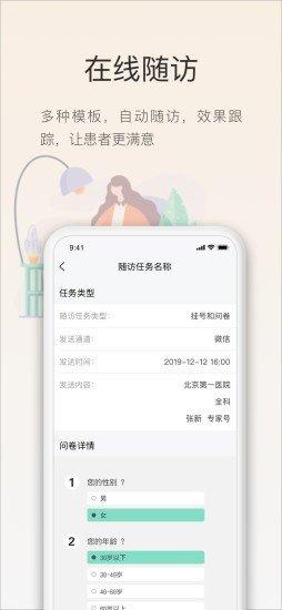 智慧云医生app图3