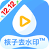 视频去水印精灵app v4.2