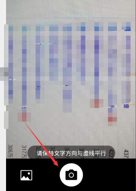学小易app拍照搜题教程