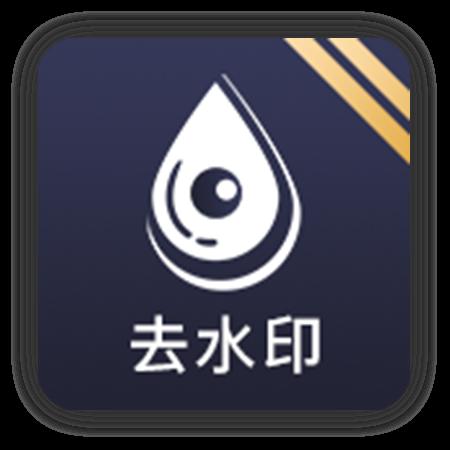 去水印软件 v1.0.0