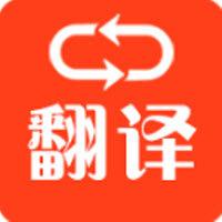 英文日文翻译软件
