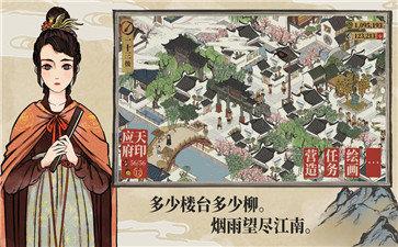 江南百景图安卓版图1