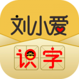刘小爱识字app