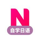 日语自学软件
