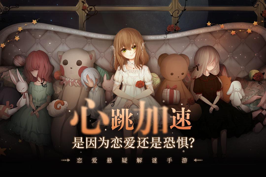 人偶馆绮幻夜九游版图1