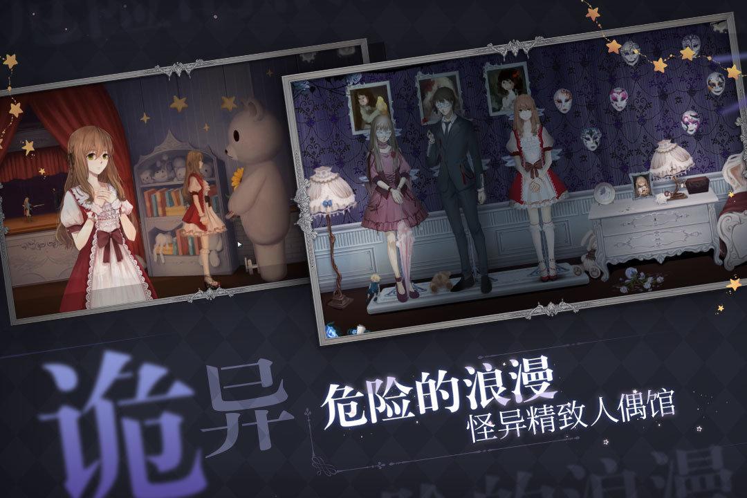 人偶馆绮幻夜九游版图3