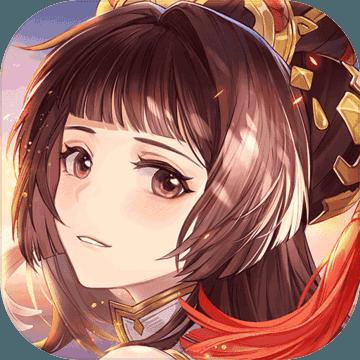 三国志幻想大陆公测版 v0.10.0