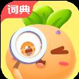 萝卜少儿词典app
