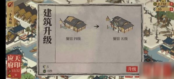 江南百景图安卓破解版