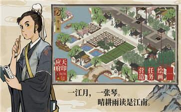 江南百景图安卓破解版图2