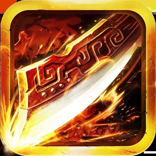 烈火屠龙官方版 v10000.2.22