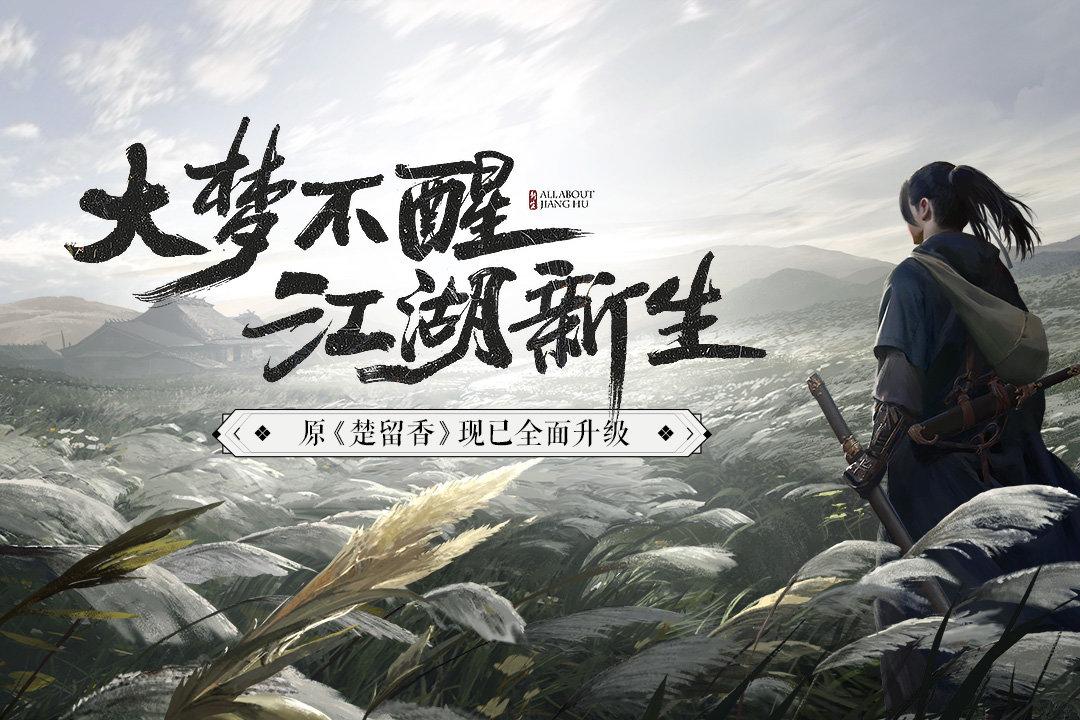 一梦江湖网易版图2