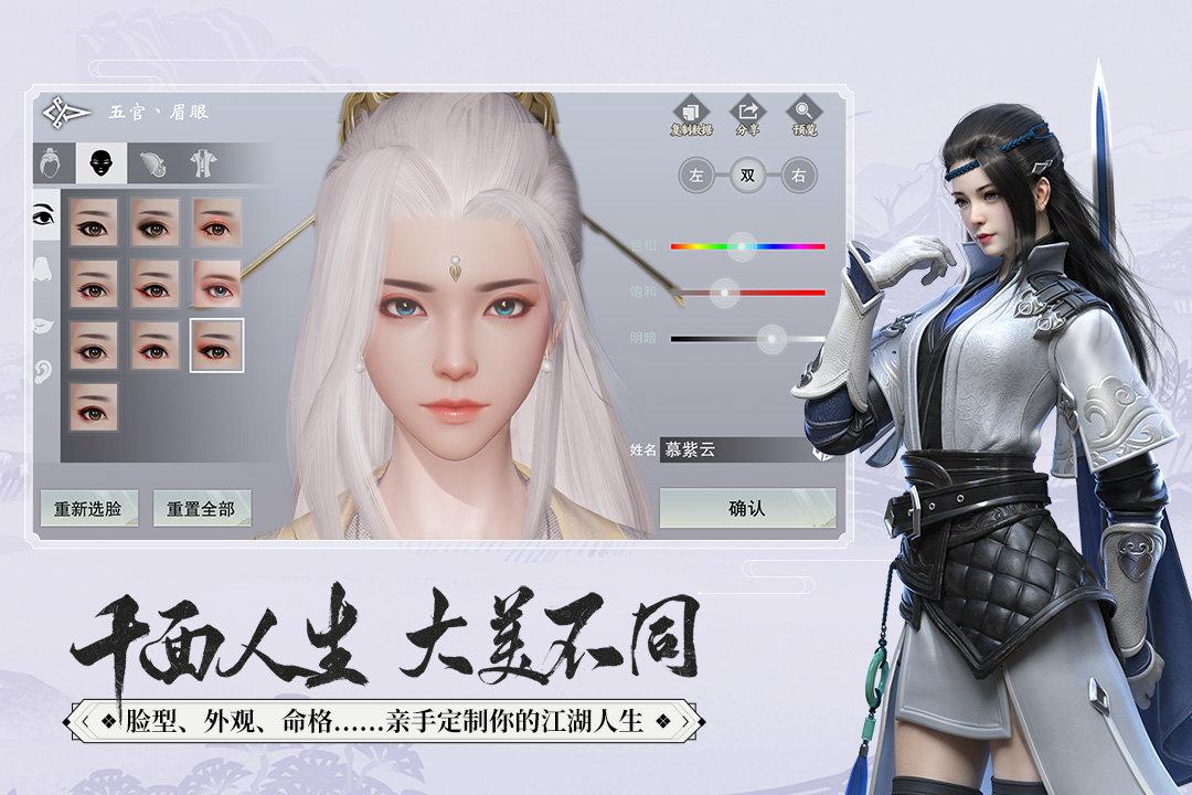 一梦江湖网易版图4
