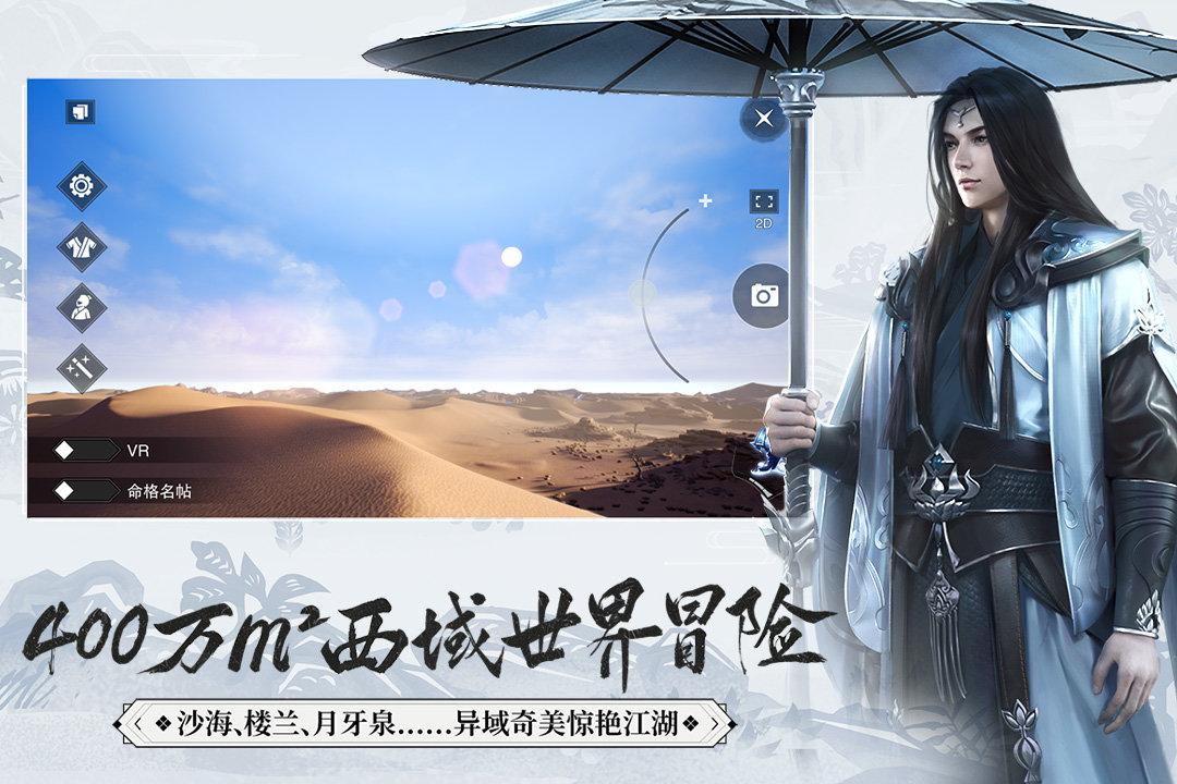 一梦江湖网易版图1