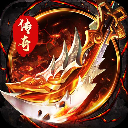 烈火屠龙返利版 v3.8