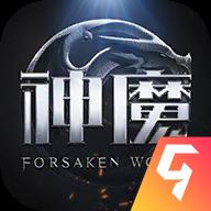 新神魔大陆九游版 v2.1.0
