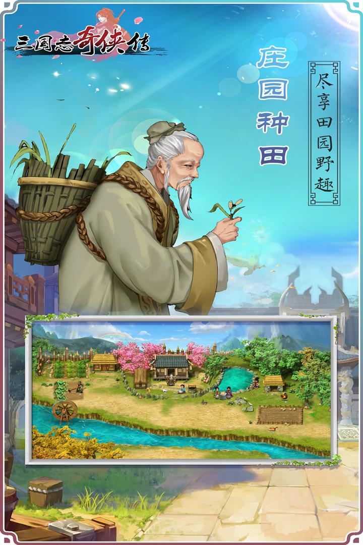 三国志奇侠传无限元宝版下载图4