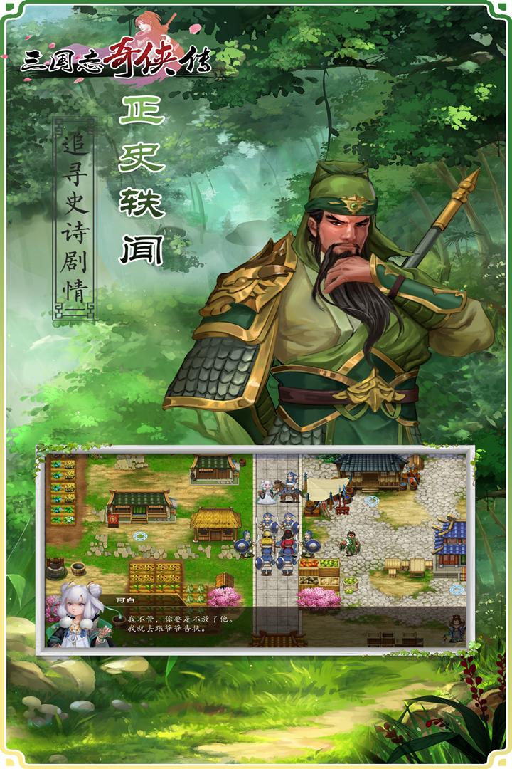 三国志奇侠传无限元宝版下载图1