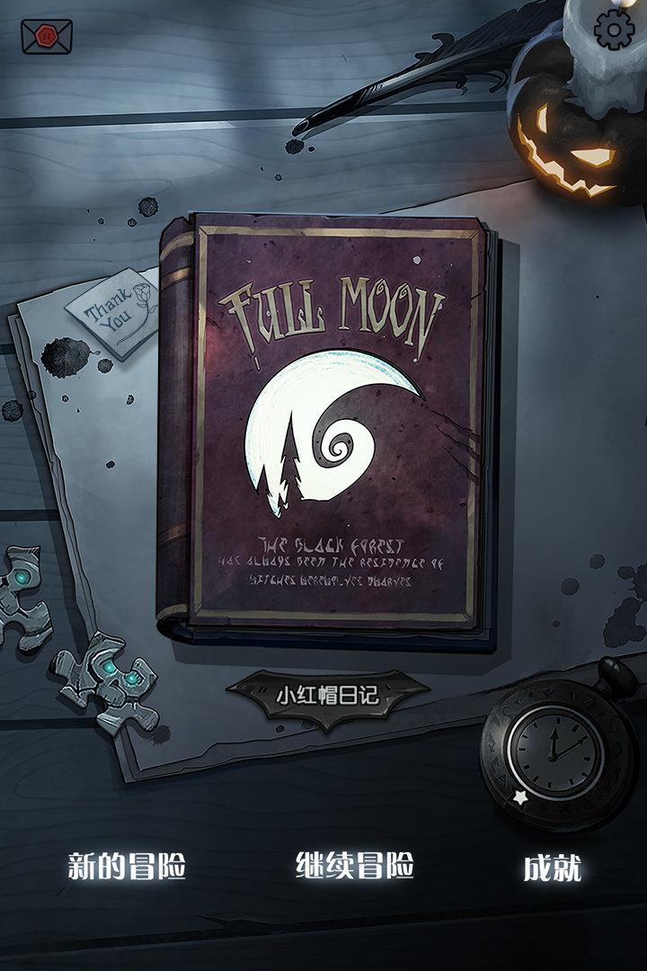 月圆之夜九游版图4