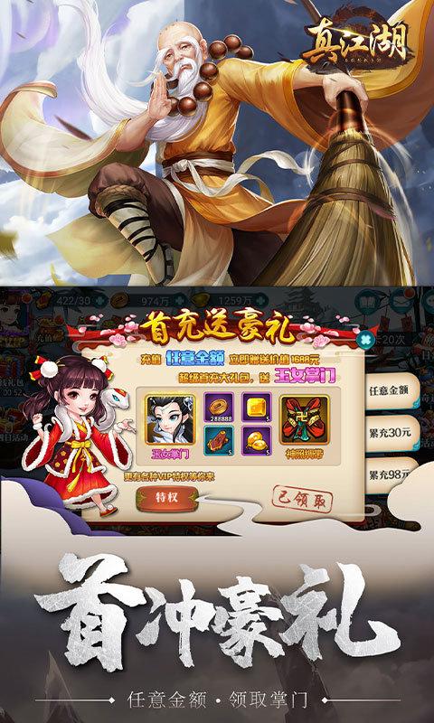 真江湖HD满v版图4