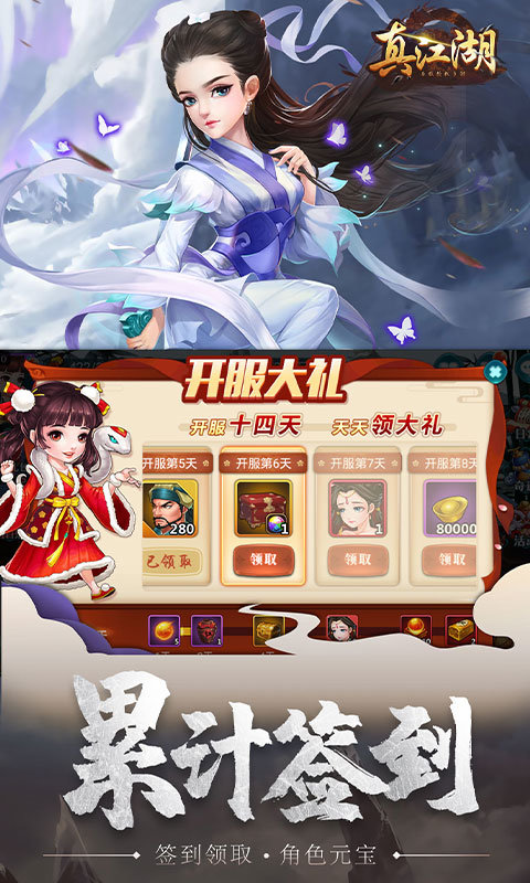 真江湖HD满v版图2
