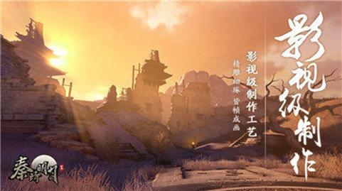 秦时明月世界官网版图4