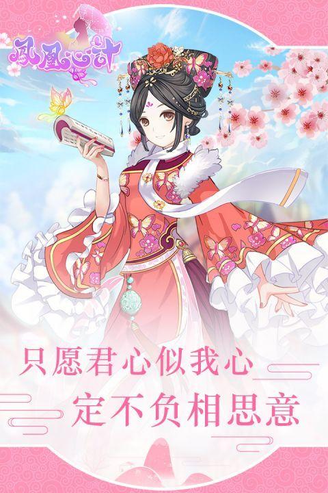 凤凰心计游戏图4