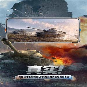 坦克世界闪击战官方版图4