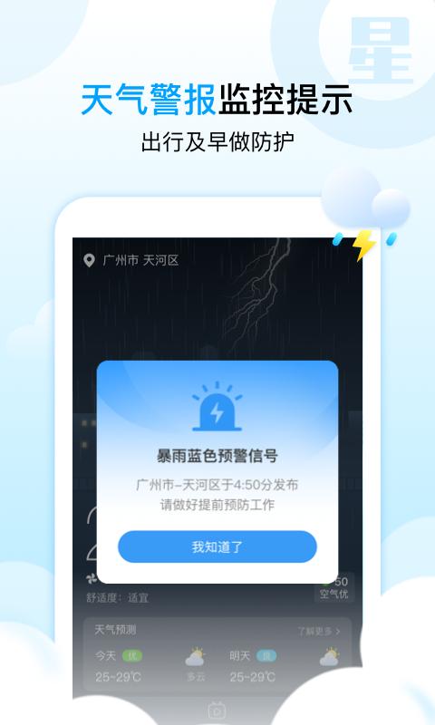 天气星app图2