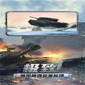 坦克世界闪击战官方版图5