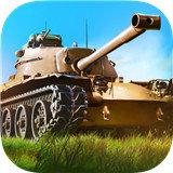 坦克世界闪击战官方版 v7.1.0.147