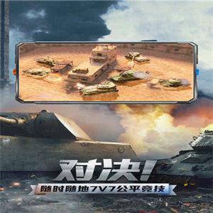坦克世界闪击战官方版图3