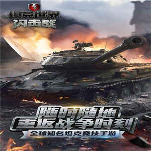 坦克世界闪击战官方版