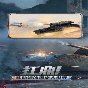 坦克世界闪击战官方版图1