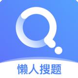 懒人搜题app