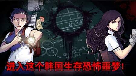 暗黑高校中文版图2