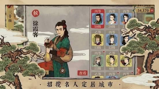 江南百景图台服
