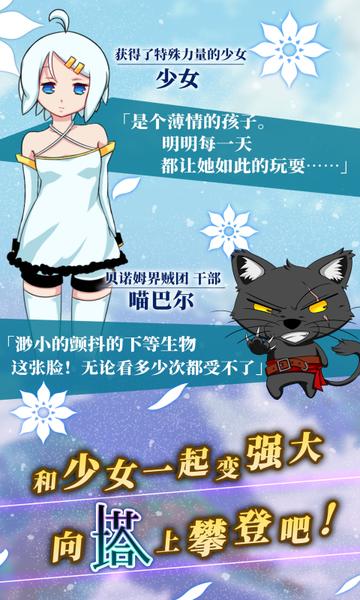 塔之少女汉化版图3