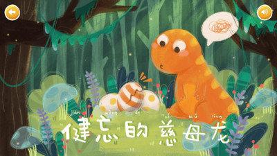 恐龙绘本故事书app图2