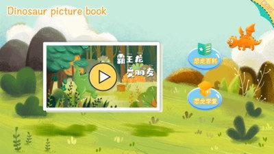恐龙绘本故事书app图4