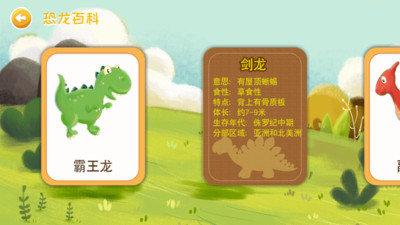 恐龙绘本故事书app图1