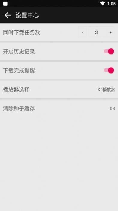 小下载app图2