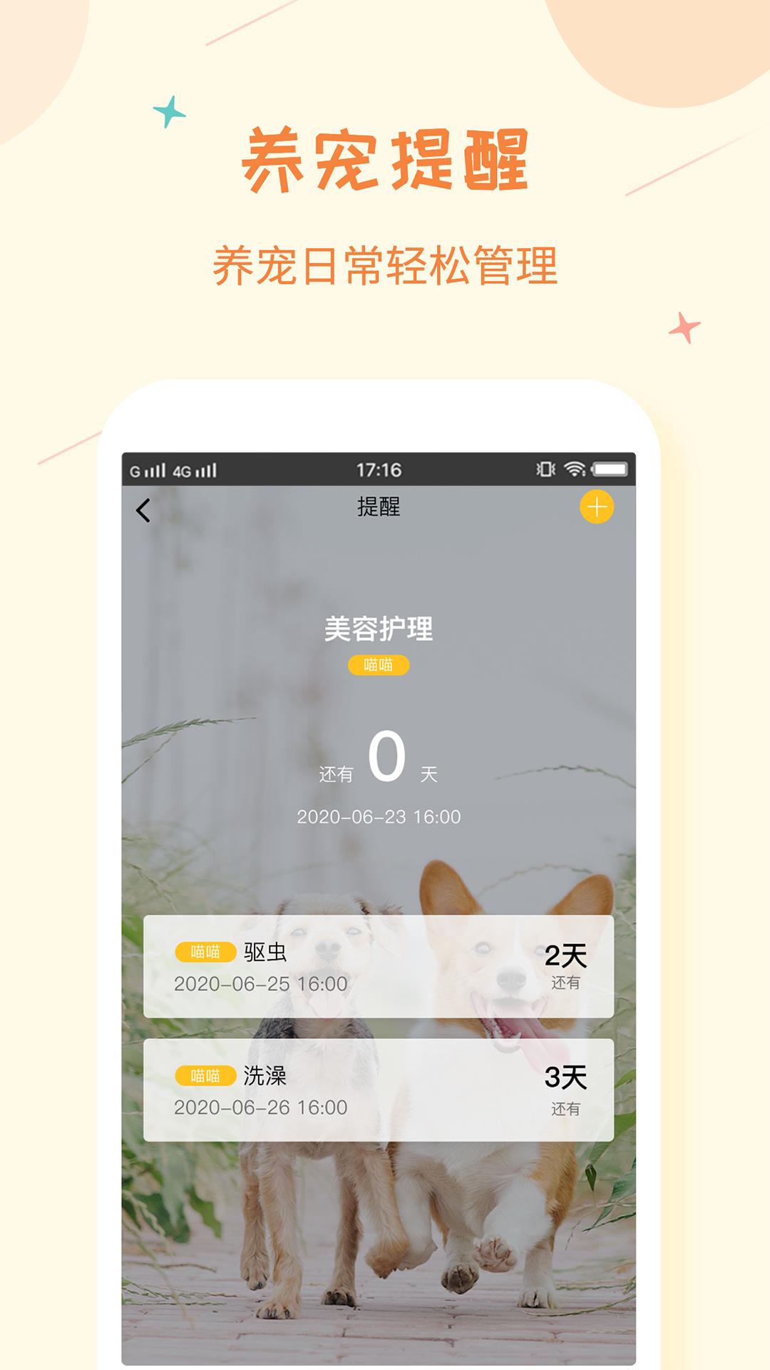爱宠纪app图2
