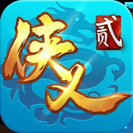 侠义2手游 v1.2.9