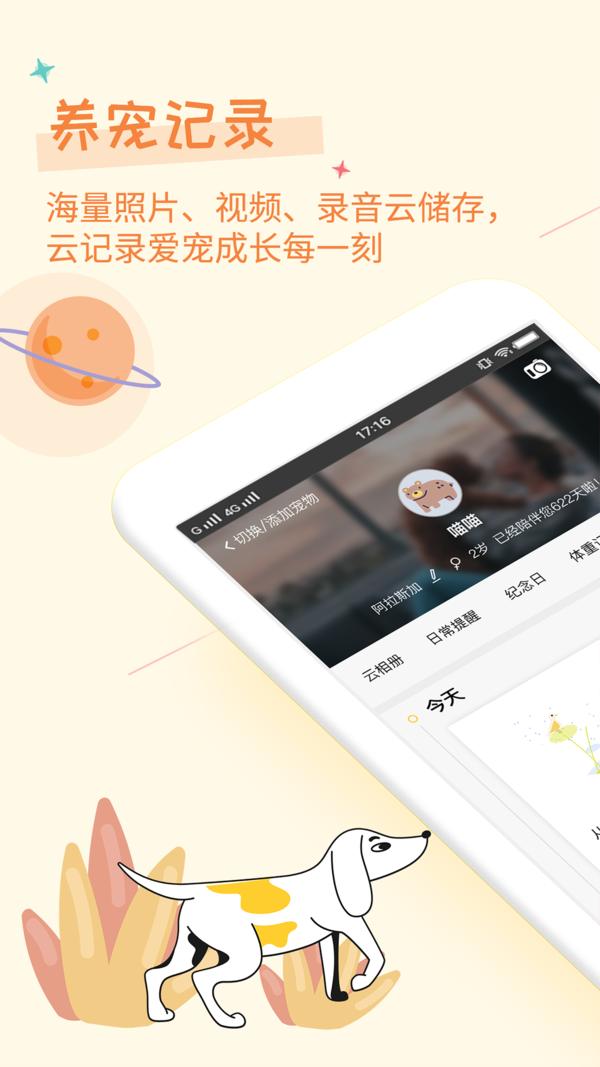 爱宠纪app