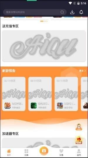 爱趣盒子安卓版图1