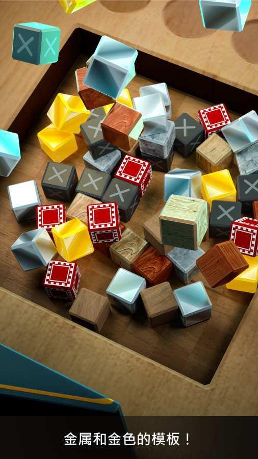 木块数独3D游戏图1