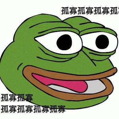 七夕青蛙孤寡表情包