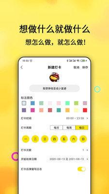 打卡目标app图2