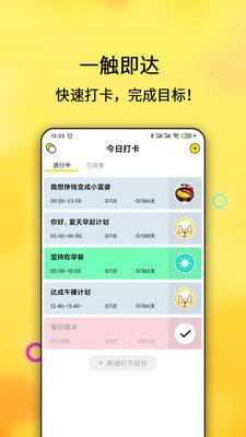 打卡目标app图4